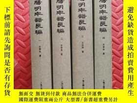 二手書博民逛書店罕見王陽明年譜長編Y80716 束景南 上海古籍出版社 出版20