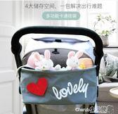 推車掛包 zolitt嬰兒推車掛包配件置物袋收納包寶寶童車傘車儲物掛袋多功能【小天使】