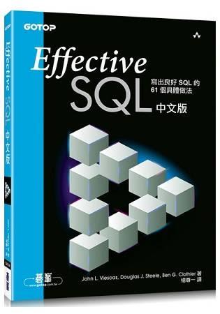 Effective SQL中文版 | 寫出良好SQL的61個具體做法