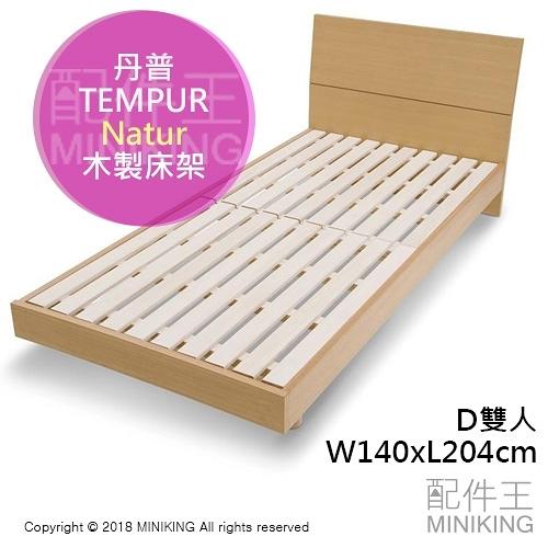 【配件王】日本代購 海運 TEMPUR 丹普 Natur 木製 木頭 床架 北歐風 淺棕 深棕 D 雙人