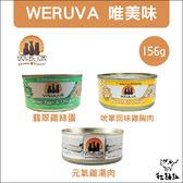 WERUVA唯美味〔主食貓罐,3種口味,156g〕(一箱24入)