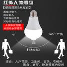 9W 人體紅外線感應燈泡LED塑包鋁 E27寬壓燈泡 防盜燈 樓梯間車庫節能燈泡 節能燈泡【SV6877】BO雜貨