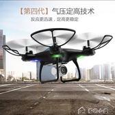 超長續航無人機航拍智慧定高充電遙控飛機高清專業四軸飛行器玩具多色小屋igo