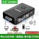 切換器 kvm切換器鍵盤鼠標共享2口4口電腦筆記本VGA高清視頻接顯示器