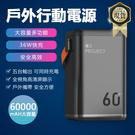 【台灣現貨】60000mAh 戶外移動電...