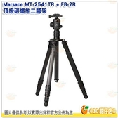 送LENSPEN拭鏡筆 Marsace MT-2541TR + FB-2R 頂級碳纖維三腳架 雲台套裝 公司貨