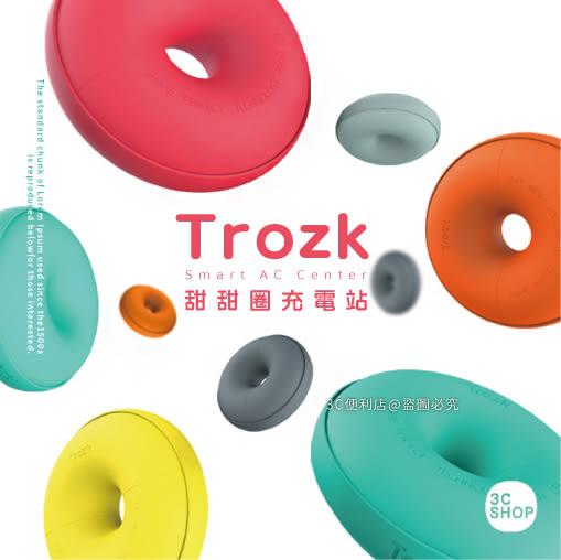 3C便利店【TROZK特洛克】甜甜圈智能充電站插座 出國旅行 多功能 USB充電器 過充保護