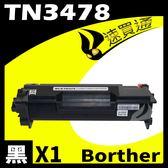 【速買通】Brother TN-3478/TN3478 相容碳粉匣