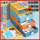 可疊加抽屜收納盒(加大版) 桌面收納 撞色/自由組合 化粧品文具整理盒【AE07056】99愛買小舖