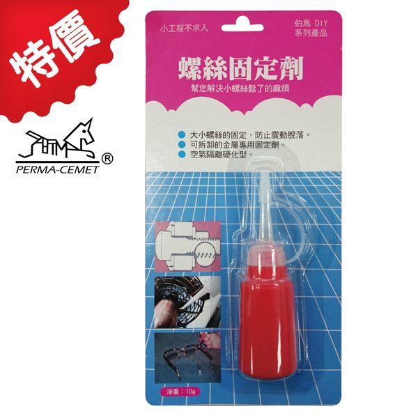 【伯馬DIY】螺絲固定劑 螺絲膠 台灣製 嫌氣 厭氧膠 防止螺絲鬆脫 中性無毒 10g