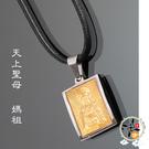 天上聖母媽祖{磁石}鋼墜項鍊【十方佛教文...