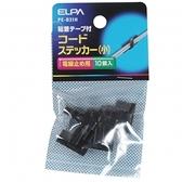 ELPA日本朝日夾彈片式自黏固線夾(小黑)