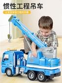 大號兒童吊車玩具起重機模型寶寶慣性車汽車2歲3歲男孩吊機工程車 嬡孕哺