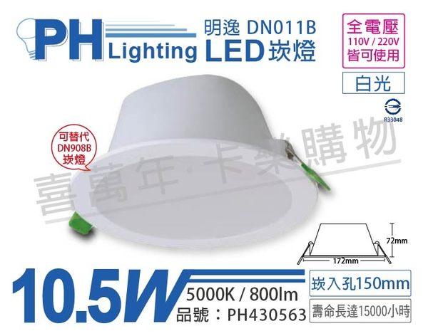 PHILIPS飛利浦 LED 明逸 DN011B 10.5W 5000K 白光 全電壓 15cm 崁燈 取代 DN908B 筒型 崁燈 PH430563