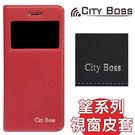 CITY BOSS 望系列 4.7吋 i...