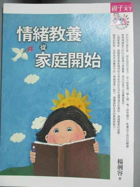 【書寶二手書T7/親子_FU3】情緒教養,從家庭開始_楊俐容