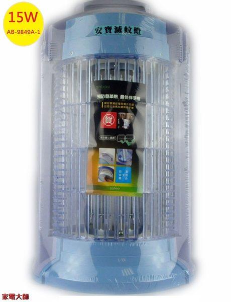 家電大師 安寶 15W滅蚊燈/電子捕蚊燈 AB-9849A-1 【全新 保固一年】