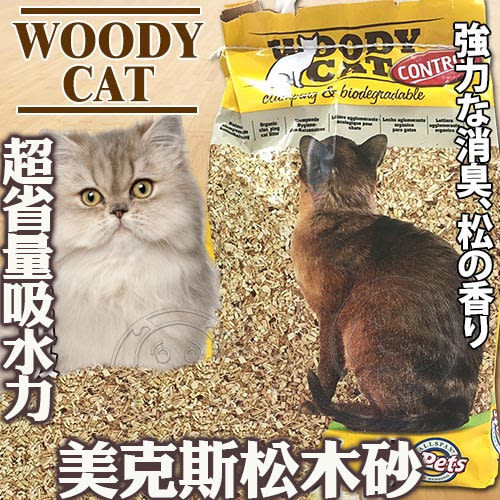 【zoo寵物商城】     荷蘭WoodyCat美克斯《凝結松木》木屑砂-10L
