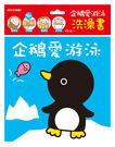 寶寶認知洗澡書:企鵝愛游泳(CA0902)