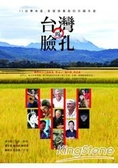 台灣的臉孔:11位帶來愛、希望與勇氣的天使