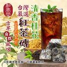 【和春堂】清香桂花紅茶磚 300g~現貨供應
