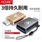 OTG轉接頭安卓Micro轉USB手機U...