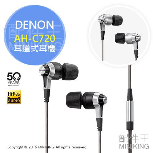【配件王】代購 DENON AH-C720 耳道式耳機 入耳式 11.5mm 動圈式 高解析 OFC 防振