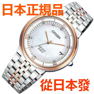 免運費 日本正品 公民 EXCEED EUROS系列 針顯示型 太陽能無線電波男士手錶 CB3024-52W