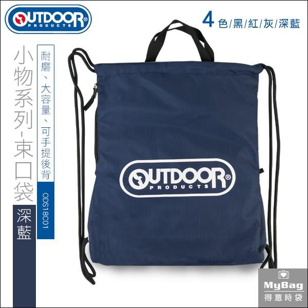 OUTDOOR 束口袋 小物系列 抽繩後背包 素面 深藍 ODS18C01NY 得意時袋