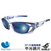 SABLE黑貂-運動眼鏡-平光極限運動晶緻鍍膜眼鏡 - 亮白 隨運動變裝配備 防高衝擊防滯水SP-802+SP-03