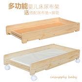 嬰兒換尿布臺多功能嬰兒護理臺實木換尿布架可架在嬰兒床上用  IGO