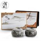 佰辰茶葉包裝禮盒陶瓷茶葉罐通用雙罐西湖龍井碧螺春密封罐半斤裝