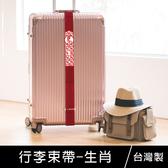 珠友 SN-30032 魔鬼氈行李束帶-生肖/綁帶/捆箱帶/加固托運綁帶/總長215cm