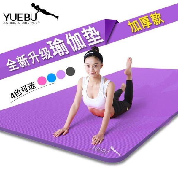 現貨 加寬80CM瑜伽墊加長健身墊初學者無味防滑運動加厚10mm瑜珈墊 igo 二度3C