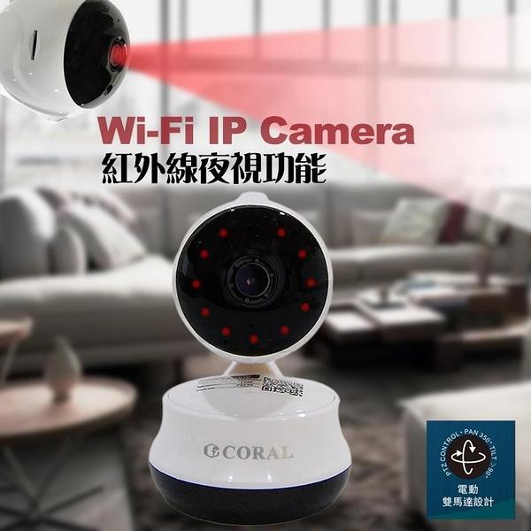 【南紡購物中心】CORAL VHS 遠端遙控網路HD攝影機