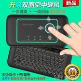空中飛鼠全屏觸摸鍵盤迷你無線小鍵盤鼠標電腦電視安卓機頂盒        瑪奇哈朵