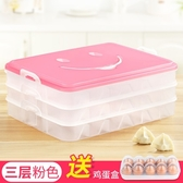 速凍餃子盒凍餃子盒分格家用多層冰箱保鮮收納盒水餃盒餃子餛飩盒