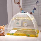 可折疊嬰兒床蚊帳寶寶蚊帳兒童新生兒小孩防蚊罩蒙古包帶支架通用CY『韓女王』