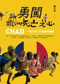 (二手書)勇闖非洲死亡之心:一個台灣人的查德初體驗