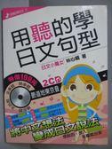 【書寶二手書T5/語言學習_WEJ】用聽的學日文句型_林心穎_附光碟