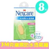 3M Nexcare 克淋濕防水透氣繃 (滅菌) 8片裝 (小擦傷用) OK繃 透氣繃 傷口護理【生活ODOKE】