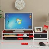 電腦顯示器增高架電腦桌面鍵盤置物架顯示器收納整理托盤架子YYJ 阿卡娜