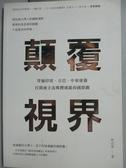 【書寶二手書T2/社會_KRM】顛覆視界_林志昊