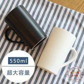 杯子陶瓷馬克杯大容量簡約水杯素面文藝辦公室喝水杯550ml
