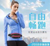 運動腰包男戶外跑步手機包女多功能防水迷你健身裝備小腰帶包時尚