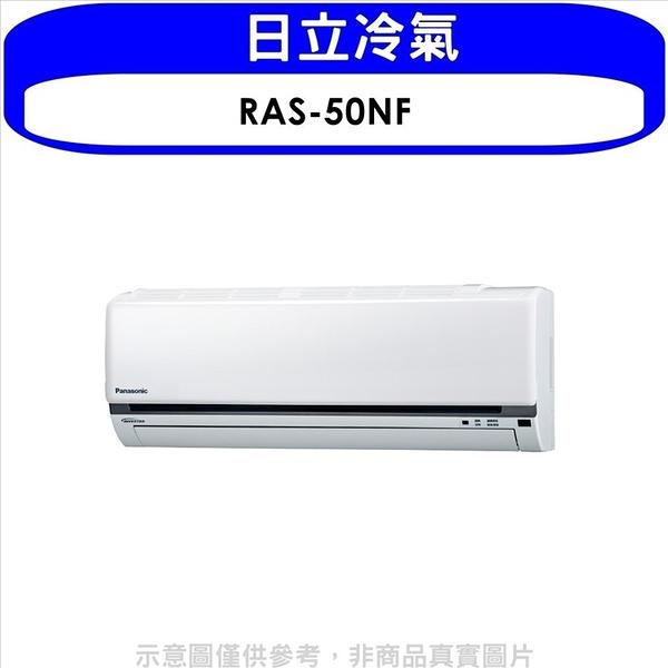 《全省含標準安裝》日立【RAS-50NF】變頻冷暖分離式冷氣內機8坪 優質家電