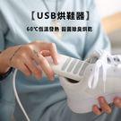 USB烘鞋器 USB暖鞋機 USB烘鞋機...