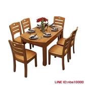 折疊餐桌全純實木餐桌 長方形伸縮可折疊飯桌家用現代簡約圓桌 餐桌椅組合 JD CY潮流