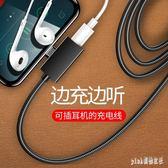 蘋果7耳機轉接頭iphone8充電線器plus轉換線x二合一分線器聽歌三合一 js9096『Pink領袖衣社』