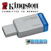 【免運費】 KingSton 金士頓 DataTraveler 50 64GB / 64G USB 3.0 隨身碟 DT50 usb3.1